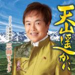 テイチクレコード三田りょうさん「天山遥かに」